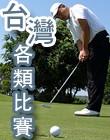 台灣各類比賽
