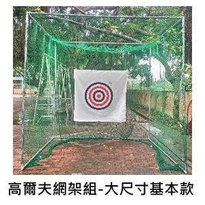 APR-C101DIY迷你練習場網架+網子大型網架大尺寸(含標靶)下雨天!!隨時隨地在家練習!!
